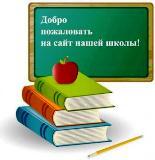 http://blagovar.my1.ru/image/dobro_pozhalovat_na_nash_sajt.jpg